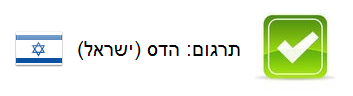 translated-hebrew