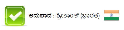 translated-kannada
