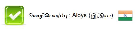 translated-tamil