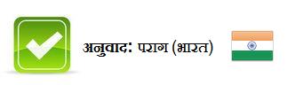translated-marathi