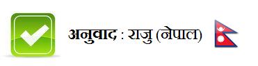 translated-nepali